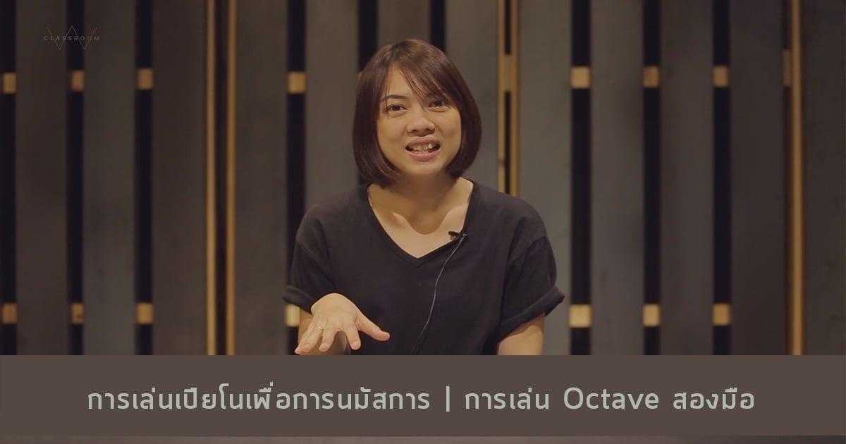 การเล่นเปียโนเพื่อการนมัสการ_การเล่น Octave สองมือ1200630