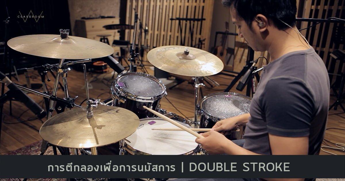 การตีกลองเพื่อการนมัสการ | DOUBLE STROKE