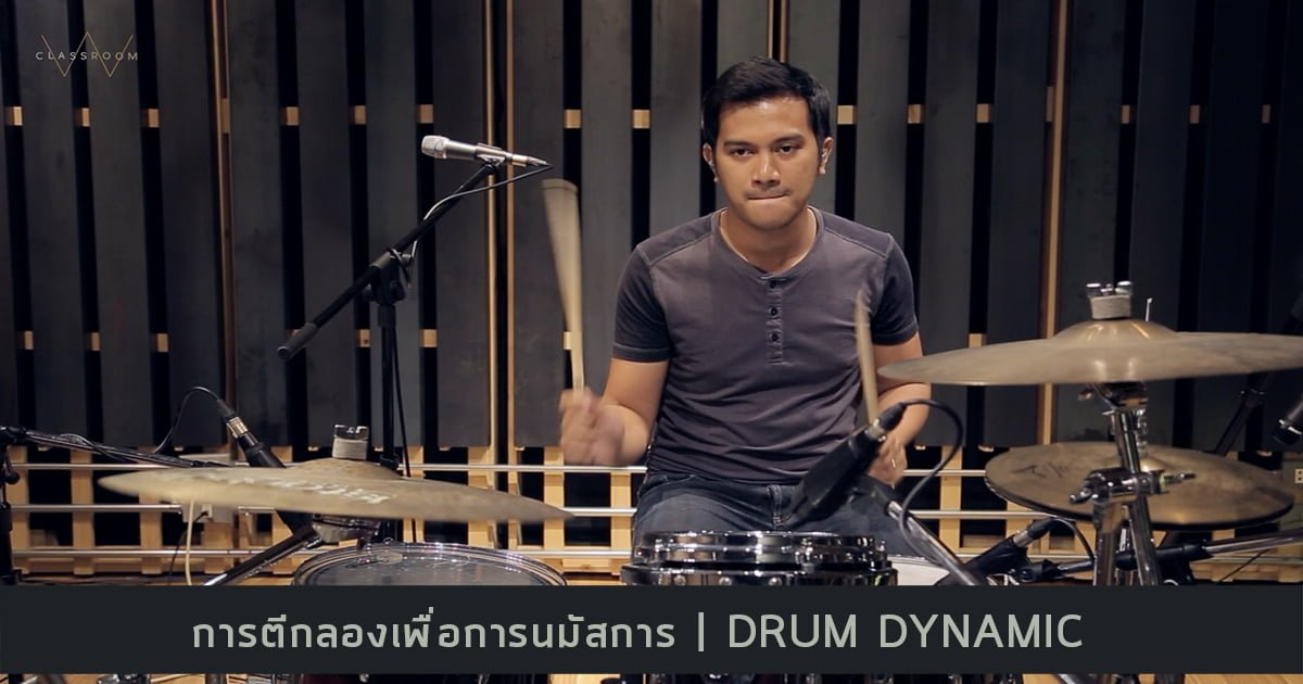 การตีกลองเพื่อการนมัสการ | DRUM DYNAMIC