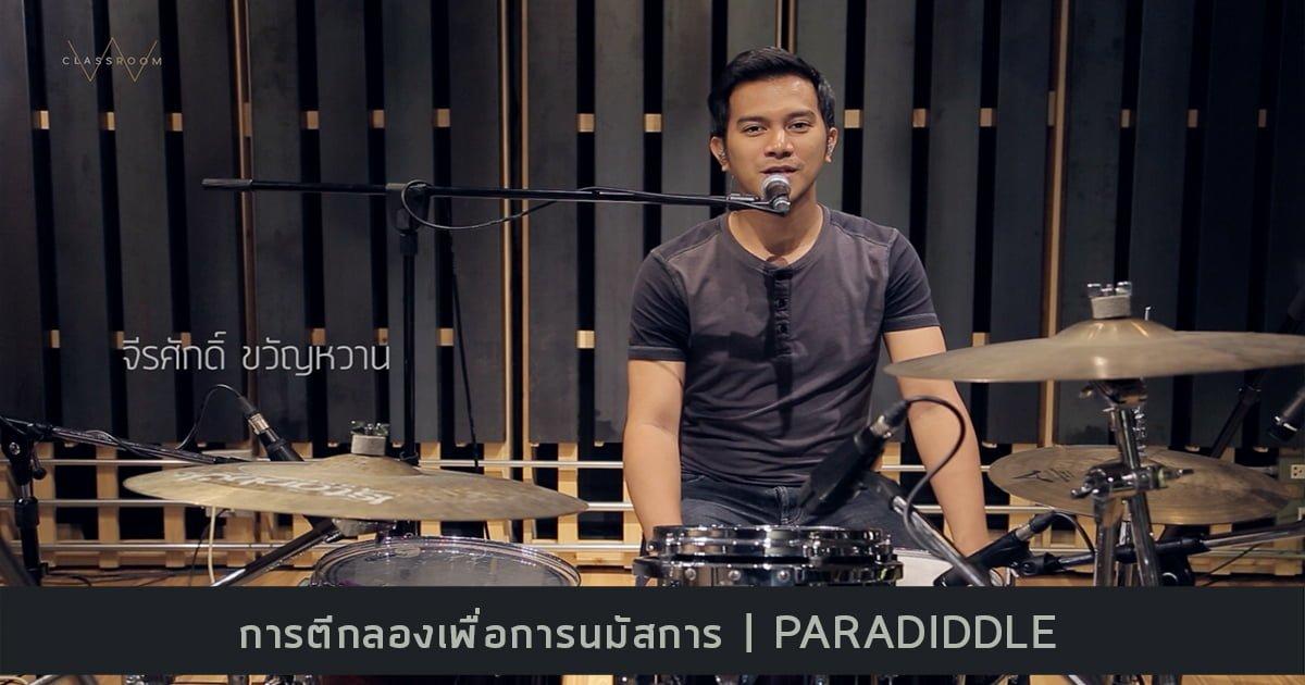 การตีกลองเพื่อการนมัสการ | PARADIDDLE